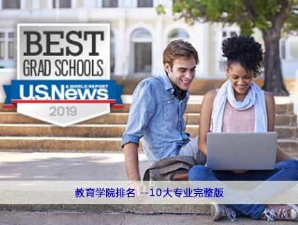 2019USnews美国研究生院排名之教育学院排名 :10大专业完整版