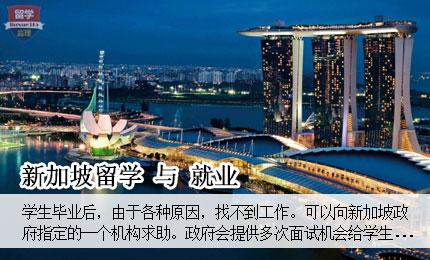 2018新加坡留学指南 申请助学金还能在坡县工作?.jpg