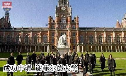 英国谢菲尔德大学成功申请.jpg