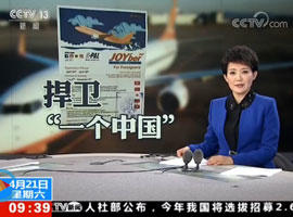 """中国留学生在韩捍卫""""一个中国""""遭威胁"""