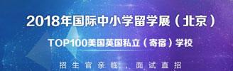 2018年国际中小学留学展(北京).jpg