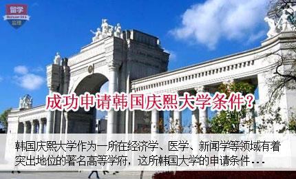 成功申请韩国庆熙大学的条件.jpg