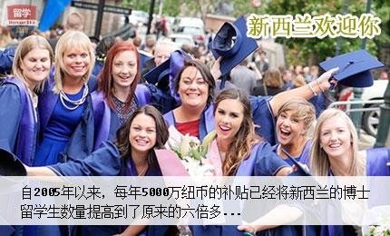 博士留学选择新西兰,留学补贴每年5000万纽币.jpg
