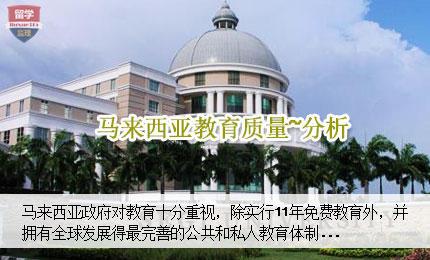 几分钟让你了解马来西亚的教育质量.jpg