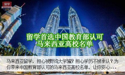 留学首选中国教育部认可的马来西亚高校名单.jpg