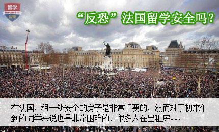 法国留学安全吗?看看反恐常态化下的法国.jpg