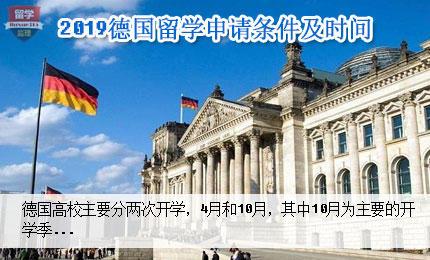 最新2019德国留学申请条件及时间表.jpg
