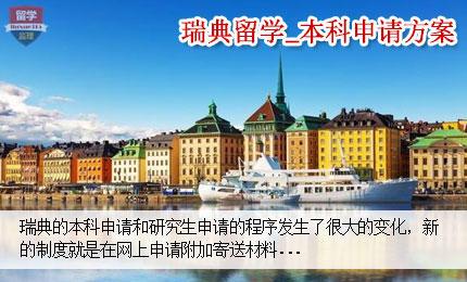瑞典留学:本科申请方案,这些基础知识,切记!.jpg