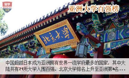 亚洲大学百强榜.jpg