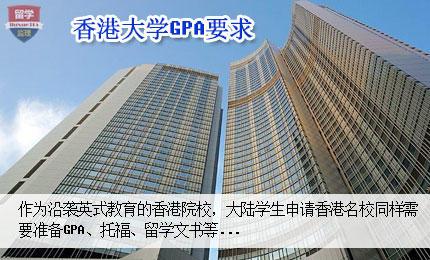 香港大学GPA要求是多少.jpg