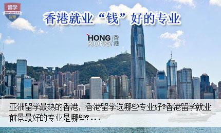 """香港留学选对领域,就业""""钱""""景最好.jpg"""
